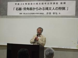 第2回考古学講座が行われました。-thumb-300x225-192